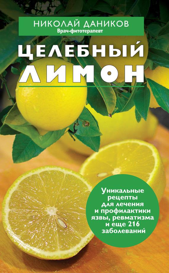 Николай Даников Целебный лимон 50 быстрых и простых рецептов вкусно и полезно от простого до изысканного