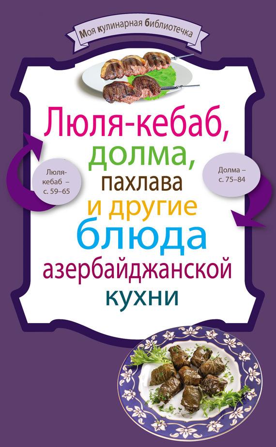 Скачать Люля-кебаб, долма, пахлава и другие блюда азербайджанской кухни бесплатно Сборник рецептов
