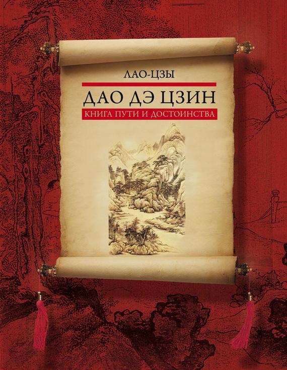 Скачать Дао дэ цзин. Книга пути и достоинства бесплатно Лао-цзы