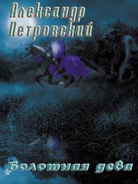 Петровский, Александр  - Болотная дева