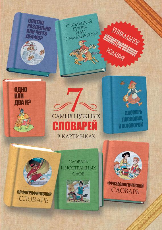 Скачать 7 самых нужных словарей в картинках бесплатно Автор не указан