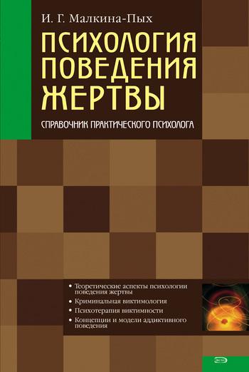 Ирина Малкина-Пых Психология поведения жертвы