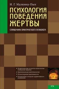 Малкина-Пых, Ирина  - Психология поведения жертвы