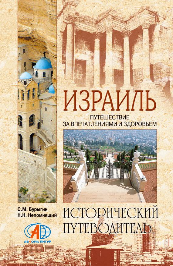просто скачать Сергей Бурыгин бесплатная книга