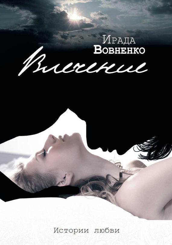 Скачать Влечение. Истории любви бесплатно Ирада Вовненко