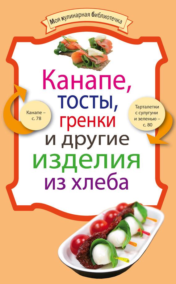 Канапе, тосты, гренки и другие изделия из хлеба