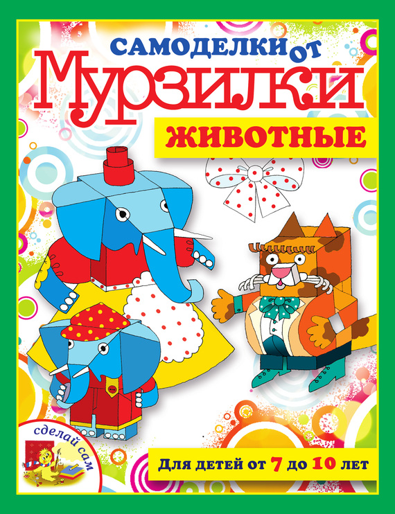 Мария Коваленко Животные самоделки