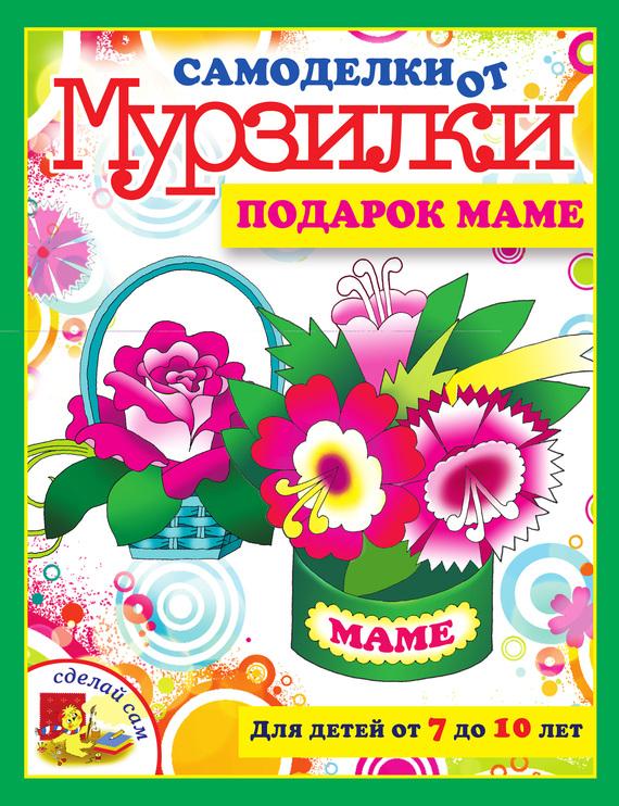 Мария Коваленко Подарок маме самоделки