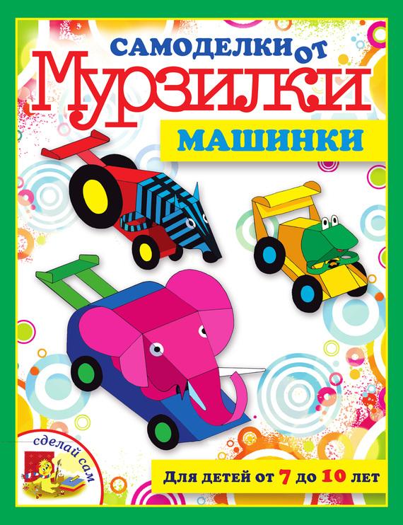 Мария Коваленко Машинки самоделки
