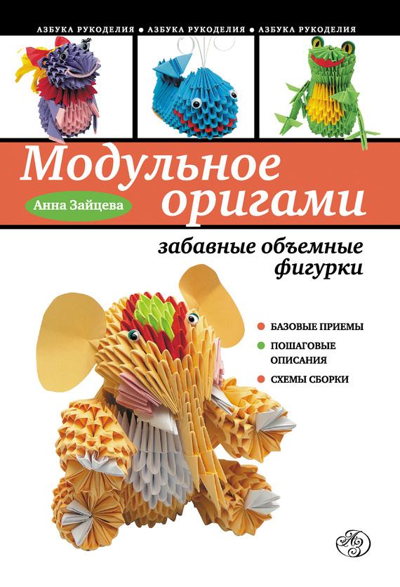 Скачать Анна Зайцева бесплатно Модульное оригами забавные объемные фигурки