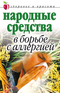 - Народные средства в борьбе с аллергией