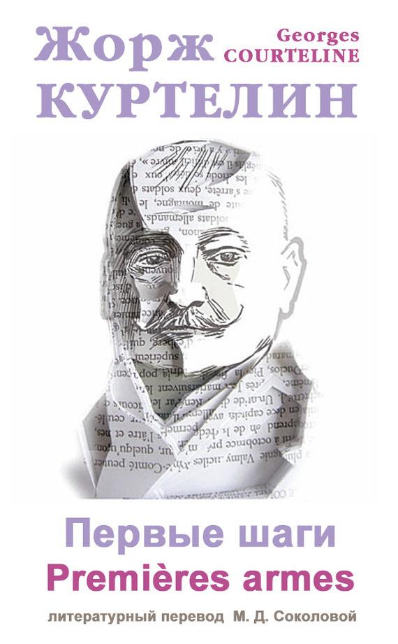 Жорж Куртелин Первые шаги / Premières armes книги эксмо рисование первые шаги обновленное издание