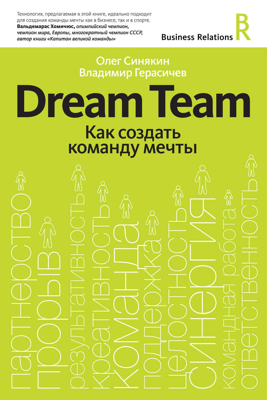 dream team книга скачать бесплатно pdf