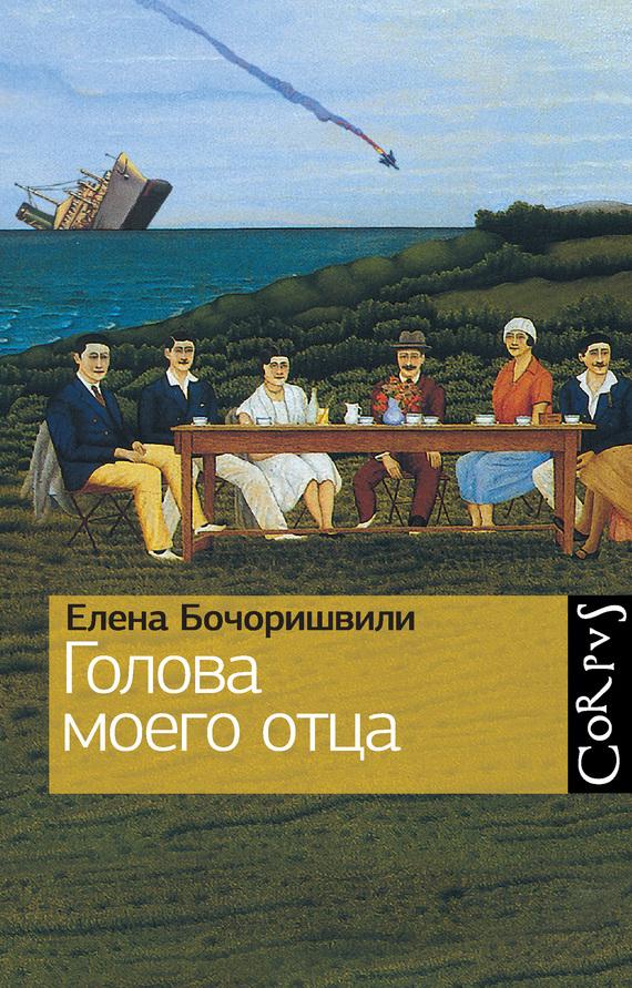 Скачать Елена Бочоришвили бесплатно Голова моего отца сборник