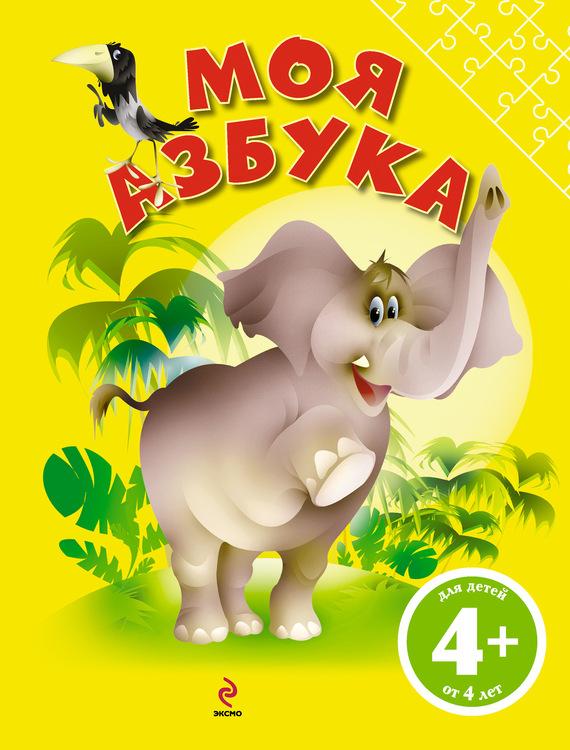 Ирина Левинзон Моя Азбука бологова в моя большая книга о животных 1000 фотографий