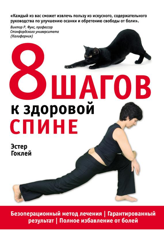бесплатно 8 шагов к здоровой спине Скачать Эстер Гоклей