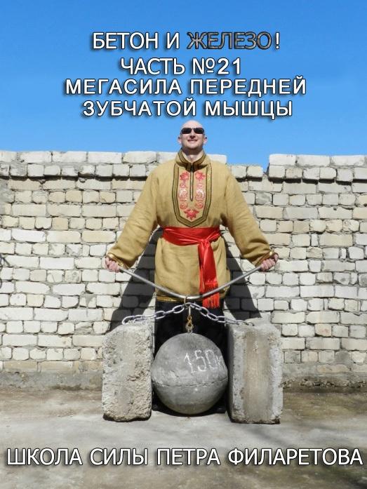 Петр Филаретов Мегасила передней зубчатой мышцы