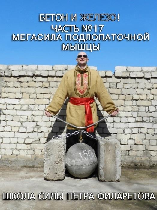 Петр Филаретов Мегасила подлопаточной мышцы