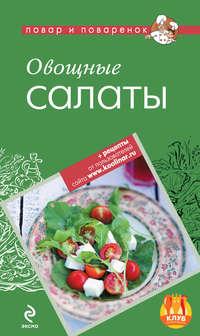 - Овощные салаты