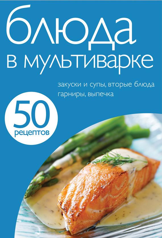 50 рецептов. Блюда в мультиварке
