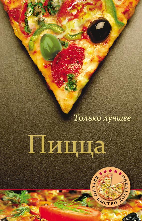 Отсутствует Пицца