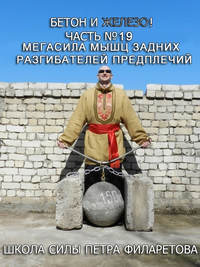Филаретов, Петр  - Мегасила мышц задних разгибателей предплечий