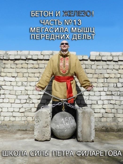 Петр Филаретов Мегасила мышц передних дельт