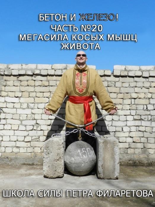 Петр Филаретов Мегасила косых мышц живота