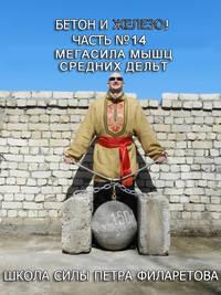 Филаретов, Петр  - Мегасила мышц средних дельт