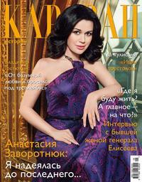 Отсутствует - Журнал «Караван историй» &#84709, сентябрь 2012