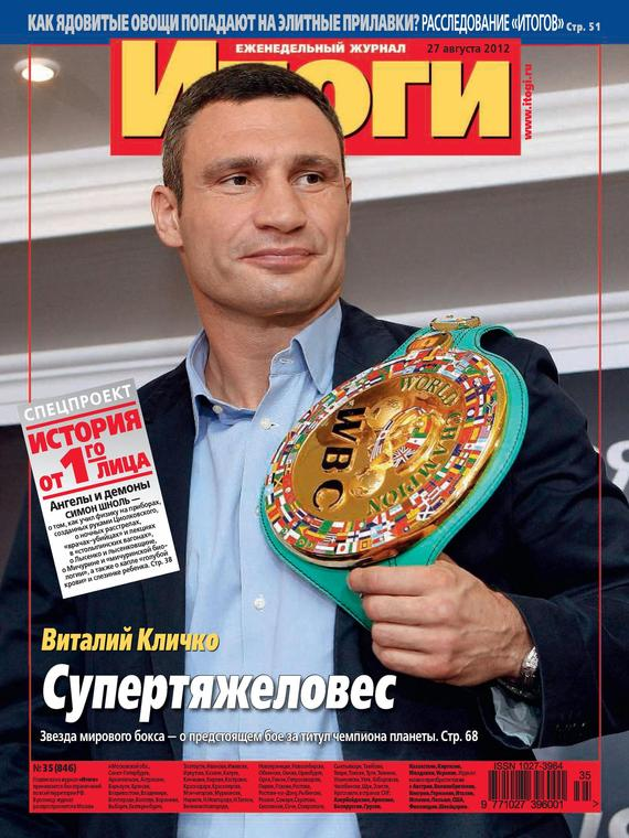 Отсутствует Журнал «Итоги» №35 (846) 2012 отсутствует автомир 35 2017