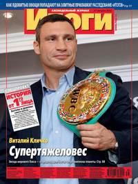 Отсутствует - Журнал «Итоги» №35 (846) 2012