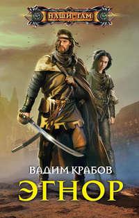 Крабов, Вадим  - Эгнор