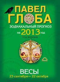 Глоба, Павел  - Весы. Зодиакальный прогноз на 2013 год