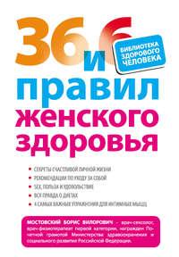 Мостовский, Б. В.  - 36 и 6 правил женского здоровья