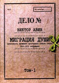 Авин, Виктор  - Миграция Души. Том 1: 2001–2011 избранное