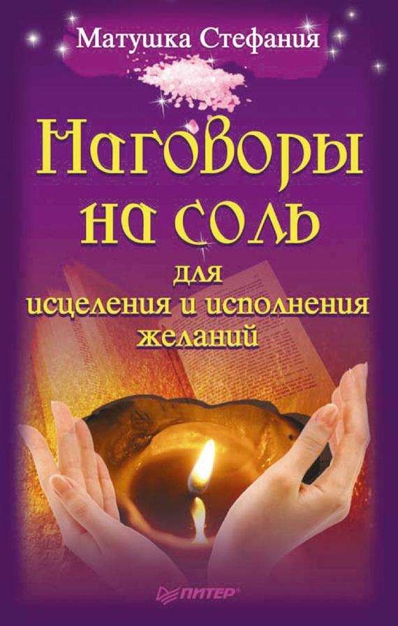 Матушка Стефания Наговоры на соль для исцеления и исполнения желаний матушка стефания наговоры на соль для исцеления и исполнения желаний