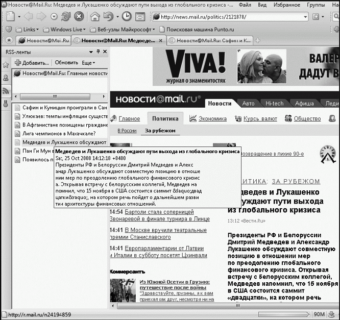 Окно входа в учетную запись (например, для общения на форуме Maxthon) и список