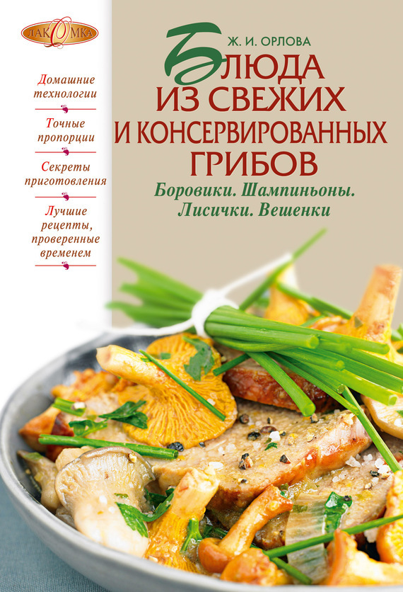 бесплатно Блюда из свежих и консервированных грибов. Боровики, шампиньоны, лисички, вешенки Скачать Ж. И. Орлова