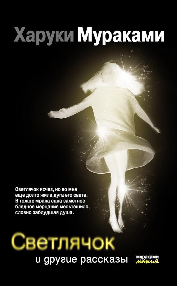 Обложка книги Светлячок и другие рассказы (сборник), автор Мураками, Харуки