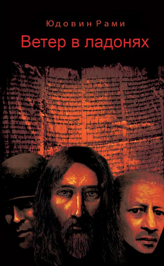 напряженная интрига в книге Рами Юдовин