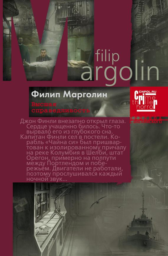Филипп Марголин Высшая справедливость в с антонов 100 великих операций спецслужб