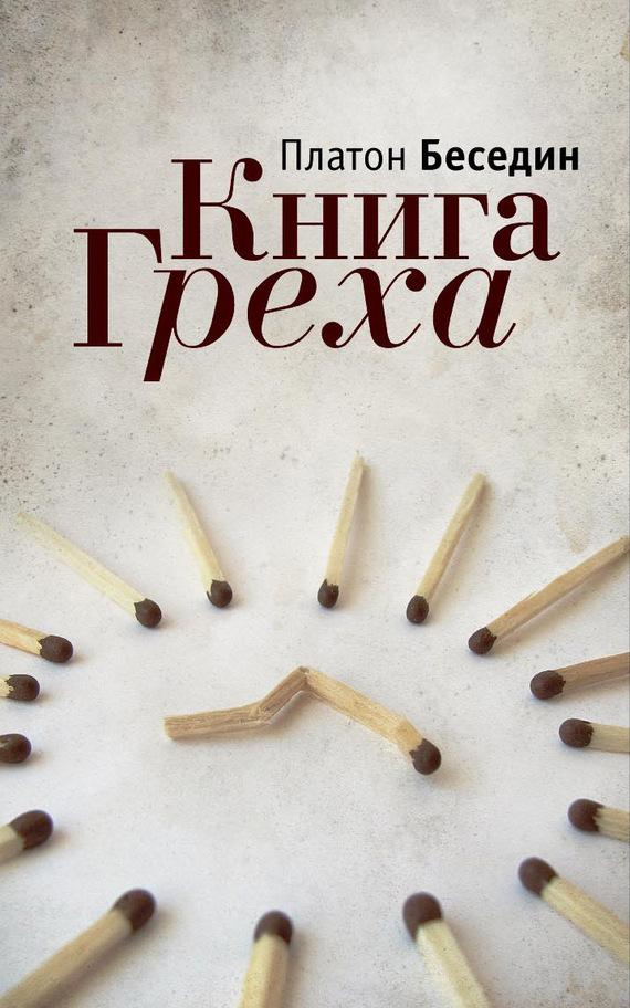 Скачать Платон Беседин бесплатно Книга Греха