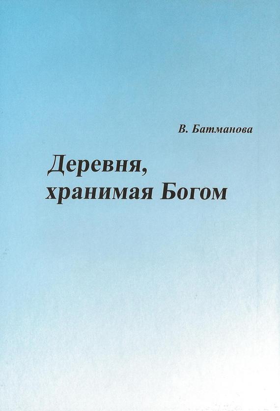 Скачать Валентина Батманова бесплатно Деревня, хранимая Богом