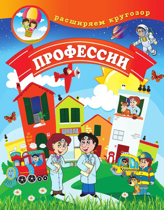 Скачать Профессии бесплатно Людмила Калинина