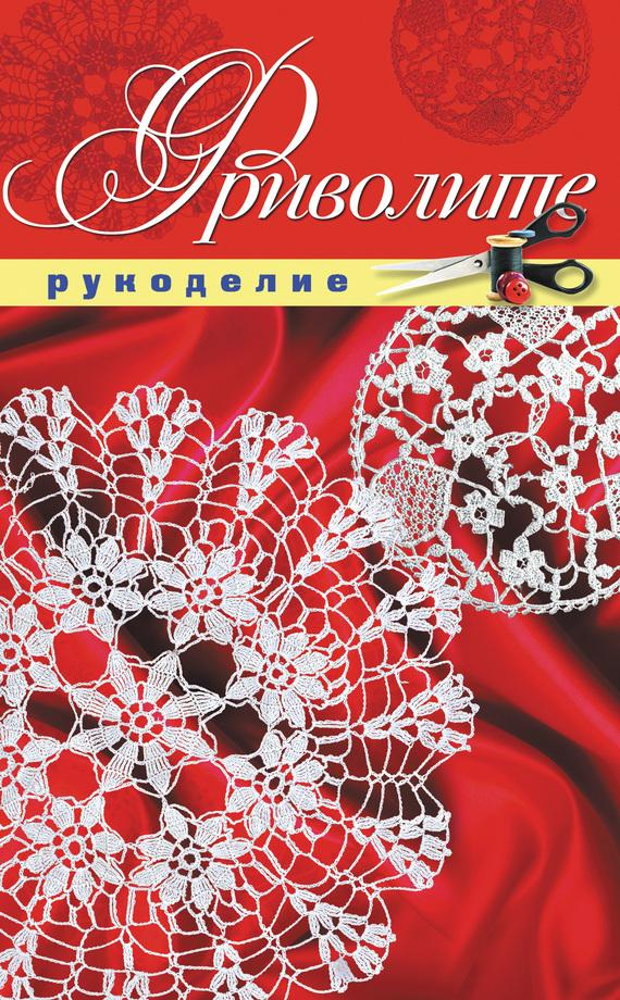 Е. В. Животовская Фриволите ISBN: 978-5-386-03978-3 мортон л фриволите