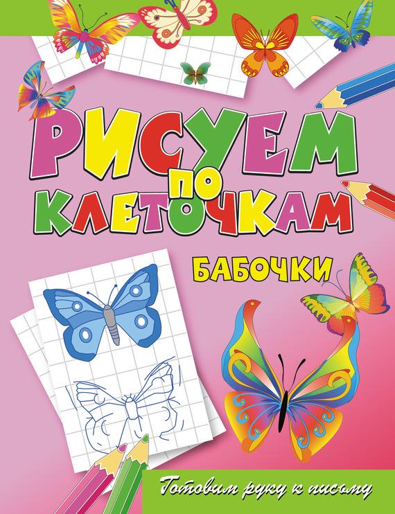 Скачать Бабочки бесплатно Виктор Зайцев