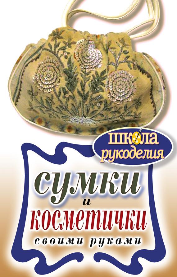 Елена Шилкова Сумки и косметички своими руками
