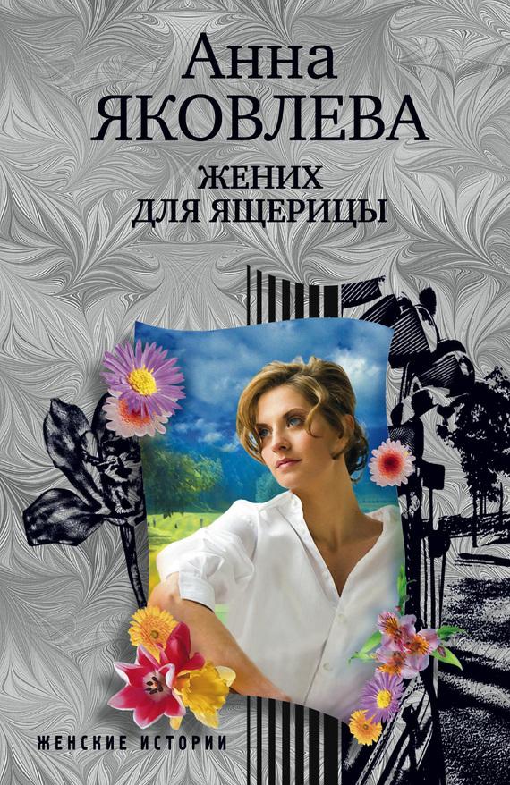 Анна Яковлева - Жених для ящерицы