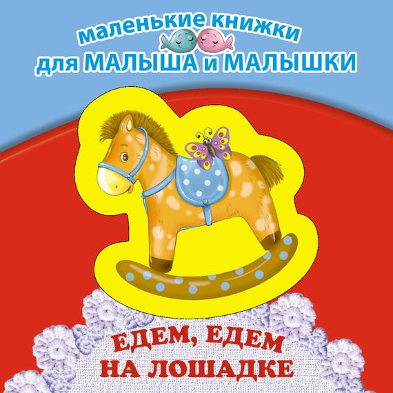 бесплатно Едем, едем на лошадке Скачать Ирина Токмакова